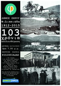 filippiada 103