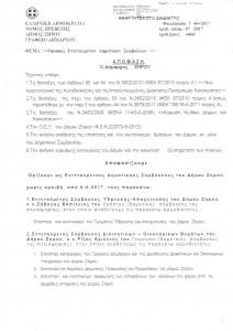 Απόφαση σελ. 1