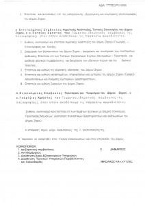 Απόφαση σελ. 2